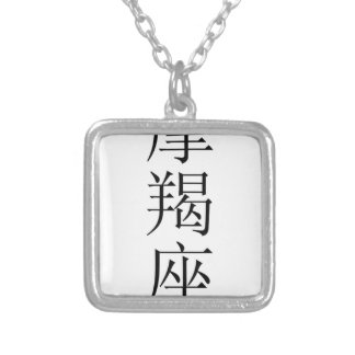 Capricorn zodiac sign in Chinese Jewelry