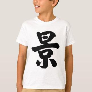 Carácter chino: dao, significando: camino, manera, playeras