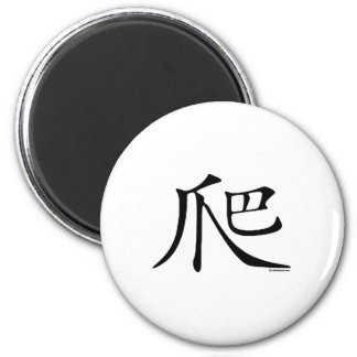 Carácter chino de la subida imán de nevera