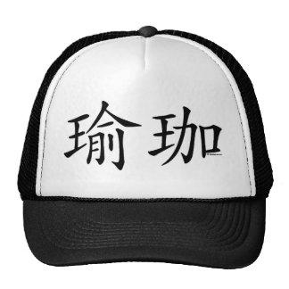 Carácter chino de la yoga gorra