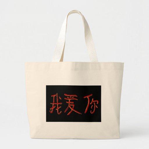 carácter chino del iloveu bolsas lienzo