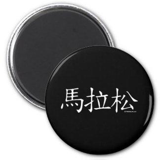 Carácter chino del maratón iman de nevera