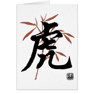 Carácter chino del tigre tarjeta de felicitación