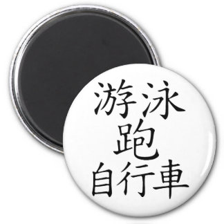Carácter chino del Triathlon Imán Redondo 5 Cm