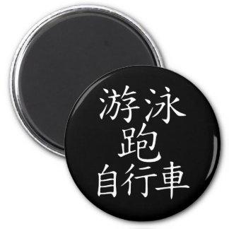 Carácter chino del Triathlon Imán