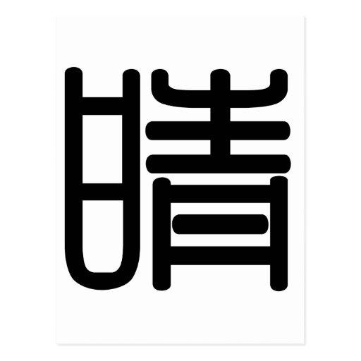 Carácter chino: el qing, significando: claro, sole postales