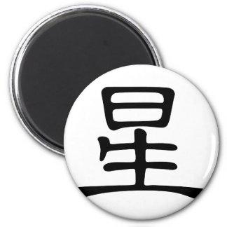 Carácter chino: el xing, significando: estrella imán redondo 5 cm