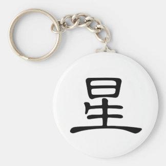 Carácter chino: el xing, significando: estrella llavero redondo tipo pin