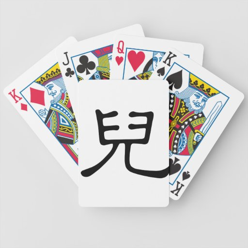 Carácter chino: er, significando: hijo baraja cartas de poker
