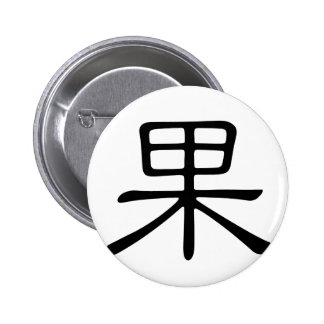 Carácter chino guo significando fruta resultad pin