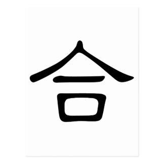 Carácter chino: he2, significando: fusión, frunce postal