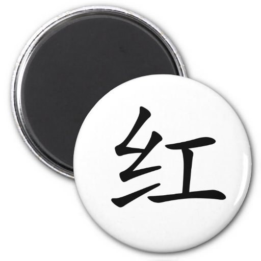 Carácter chino: hong, significando: rojo imán de frigorífico
