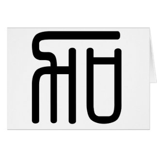 Carácter chino: jia, significando: añada a, aument tarjeta de felicitación