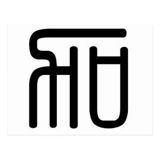 Carácter chino: jia, significando: añada a, tarjetas postales