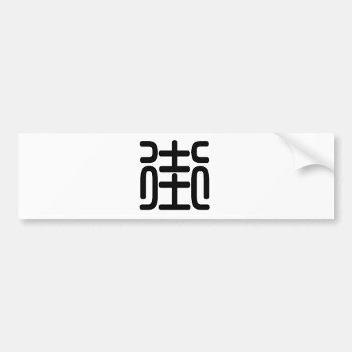 Carácter chino: jie, significando: calle, callejón etiqueta de parachoque