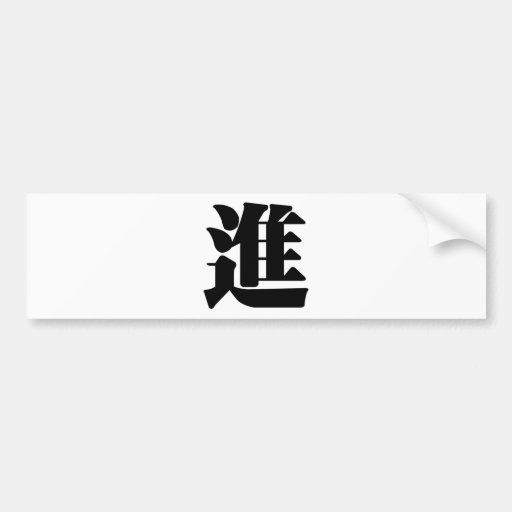 Carácter chino: Jin, significando: entre Etiqueta De Parachoque