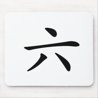 Carácter chino: liu, significando: seis números tapete de ratones
