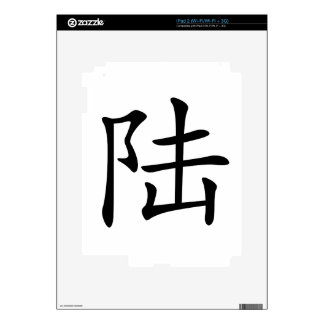Carácter chino: lu, significando: tierra, continen iPad 2 skin