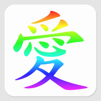 Carácter chino para el amor pegatina cuadrada
