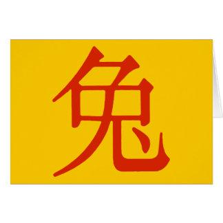 Carácter chino para el conejo tarjeta de felicitación