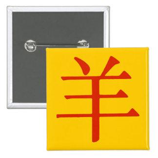Carácter chino para el espolón pin cuadrada 5 cm