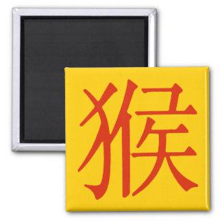 Carácter chino para el mono imán cuadrado