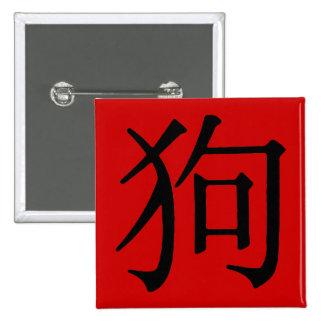 Carácter chino para el perro pin cuadrada 5 cm