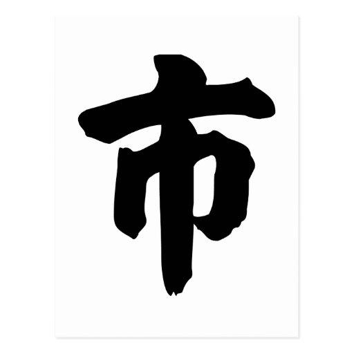 Carácter chino: shi, significando: ciudad postal