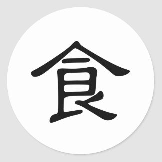 Carácter chino: shi, significando: la comida, come pegatina redonda