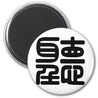 Carácter chino tintín significando la audición iman de frigorífico