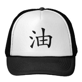 Carácter chino: usted, significando: aceite, grasa gorro