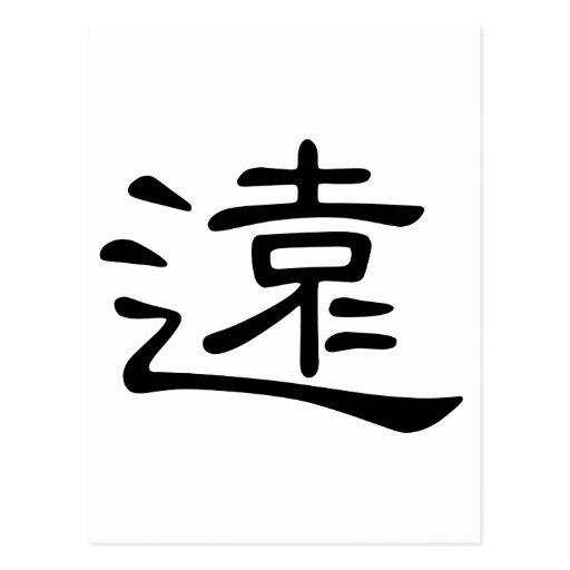 Carácter chino: yuan, significando: lejos, alejado tarjeta postal