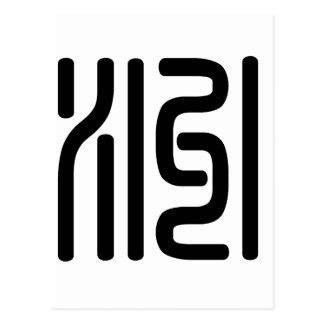 Carácter chino: zhou, significando: continente postal
