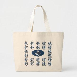 Carácter japonés con respecto al negro del barco bolsa de mano