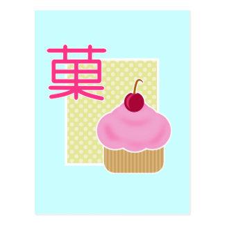 Caramelo de la cereza de la magdalena de Kawaii Postal