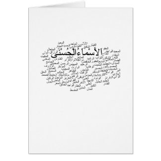 Card: 99 Names of Allah (Arabic) Card
