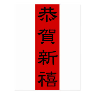 Card - CHINESE NEW YEAR TET CARD