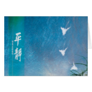 card with chinese characters for serenity
