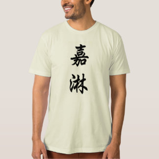carin tee shirt