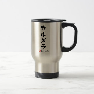 Carmela KATAKANA(Japanese letter) Travel Mug
