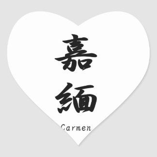 Carmen translated into Japanese kanji symbols. Sticker