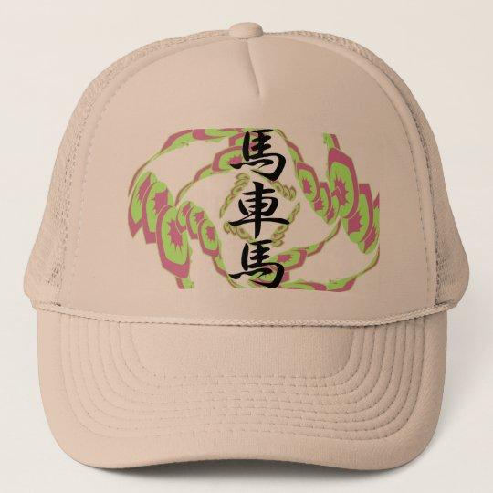 carriage horse trucker hat