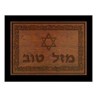 Carved Wood Mazel Tov Posters