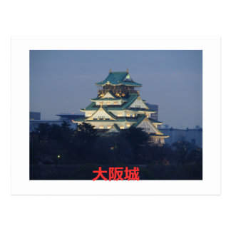Castillo de Osaka Postal