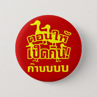 CASTRATE and feed the Dicky to the Ducky ☆ Thai ☆ Button