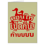 CASTRATE and feed the Dicky to the Ducky ☆ Thai ☆ Greeting Card
