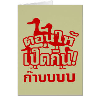 CASTRATE and feed the Dicky to the Ducky ☆ Thai ☆ Card