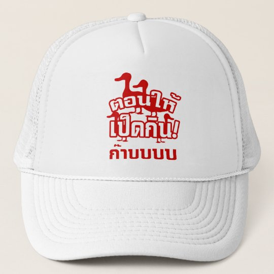 CASTRATE and feed the Dicky to the Ducky ☆ Thai ☆ Trucker Hat