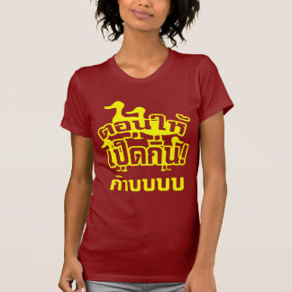 CASTRATE and feed the Dicky to the Ducky ☆ Thai ☆ T Shirts