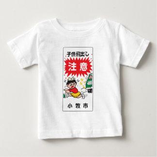 Caution Children Crossing (2), Traffic Sign, Japan Baby T-Shirt
